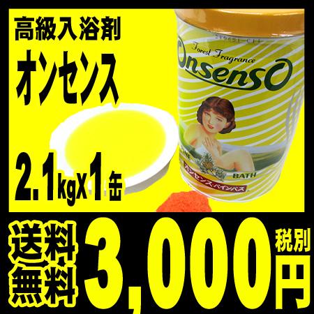 オンセンス 1缶(2.1キロ)「北海道・沖縄は+1100円」