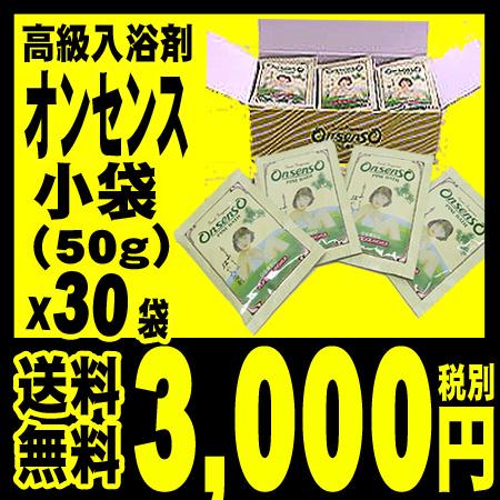 【 送料無料 】 小袋入りオンセンスパインバス(50g×30袋)1箱 「北海道・沖縄は+1100円」