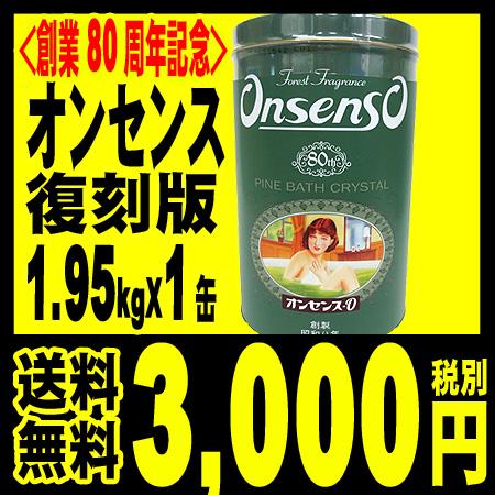 【 送料無料 】 ★復刻版★オンセンスパインバス(1.95キロ缶) 1缶 「北海道・沖縄は+540円」
