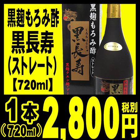 黒麹もろみ酢 黒長寿 (ストレート) (720ml)