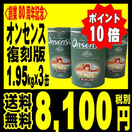 【1割引】 ★復刻版★オンセンスパインバス (1.95キロ缶)3缶セット 「北海道・沖縄は+540円」