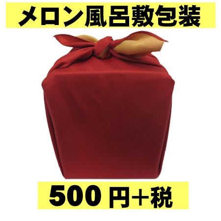 【メロン1玉用】 風呂敷ラッピング希望 (別途500円+税 必要)
