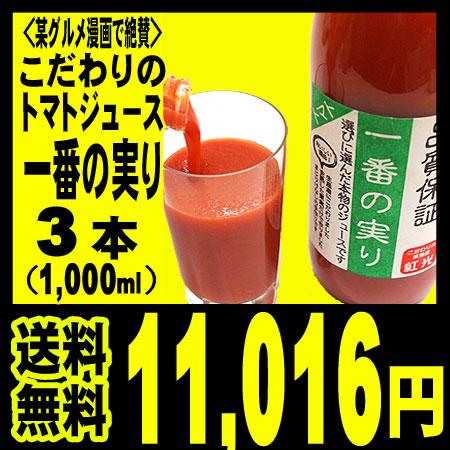 【プレミアム品】 完熟トマトジュース 一番の実り(無塩)1,000ml ×3本セット