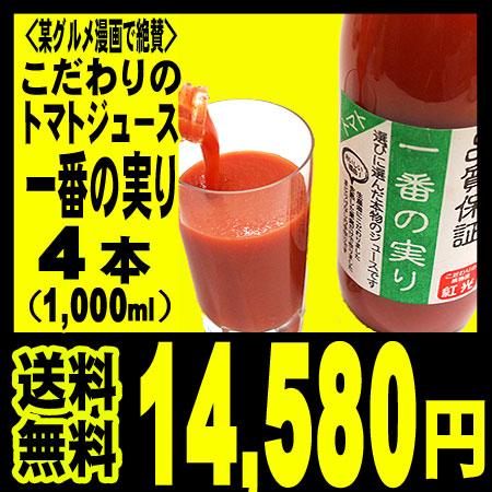 【プレミアム品】 完熟トマトジュース 一番の実り(無塩)1,000ml ×4本セット