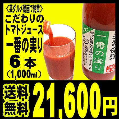【プレミアム品】 完熟トマトジュース 一番の実り(無塩)1,000ml ×6本セット