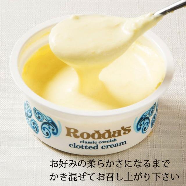 クロテッドクリーム2