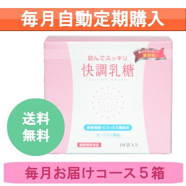 快調乳糖 毎月お届けコース 5箱(50g×10袋 5箱)