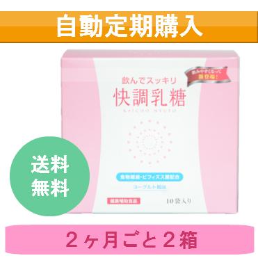快調乳糖 毎月お届けコース 2箱(50g×10袋 2箱)