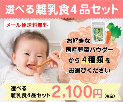 離乳食セットメインイメージ