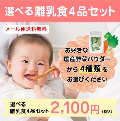 選べる離乳食3品セット(メール便送料無料)