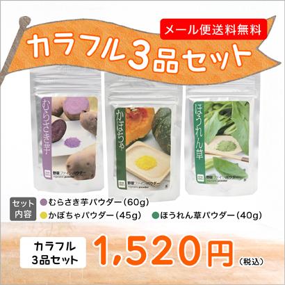カラフル3品セット(メール便送料無料)