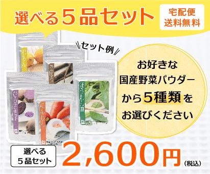 野菜パウダー選べる5品セット