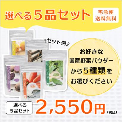選べる5品セット(宅配便送料無料)
