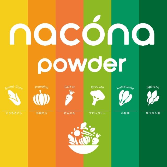 naconaパウダー 選べる2箱セット