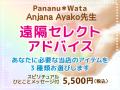 Anjana Ayako先生の遠隔セレクトアドバイス