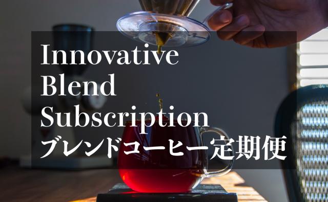 【定期便】イノベーティブブレンド  200g 【1杯あたり約230円(15g使用)】※焙煎度合いは浅煎り〜中深煎りの間でその時によって変わります。