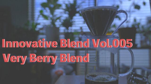 Very Berry Blend ミディアム(中浅煎り) 200g【1杯あたり約300円 ※1杯あたり15g使用】【送料無料!!】