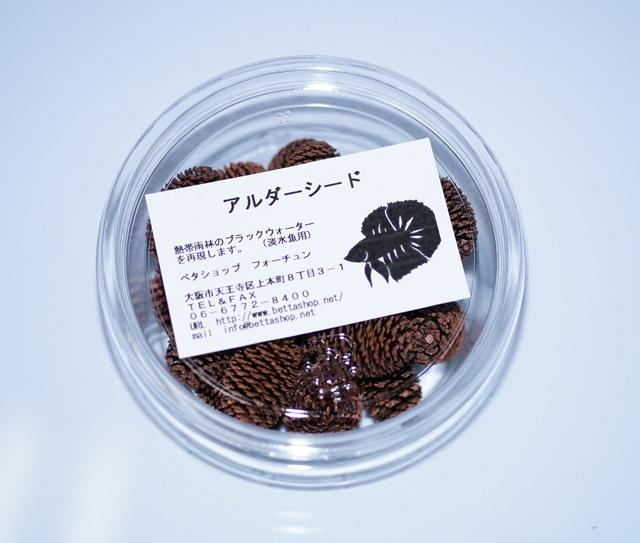 オリジナル アルダーシード(20粒入り)【メール便送料無料】