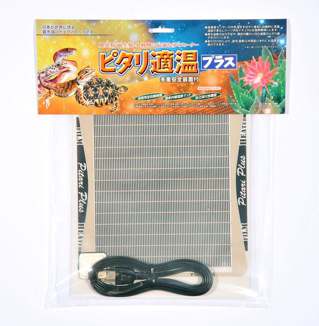 ピタリ適温プラス2号