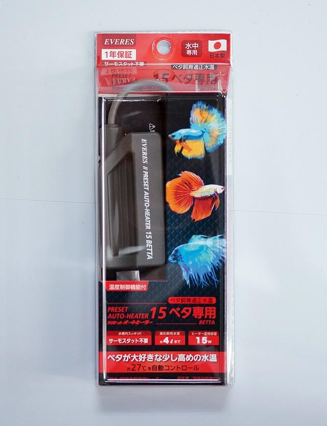 プリセットオートヒーター15Wベタ専用<ベタ飼育適正水温用>