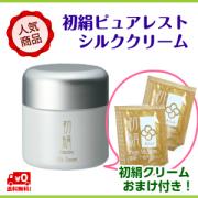 初絹ピュアレストシルククリーム