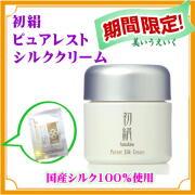 【期間限定】初絹シルククリーム