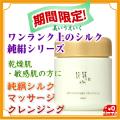 【期間限定】純絹マッサージクレンジング
