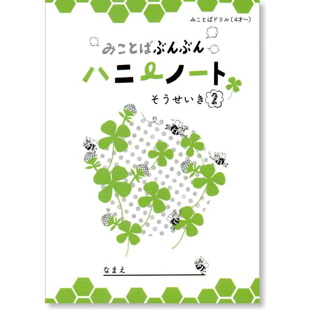 ハニーノート/創世記(2)