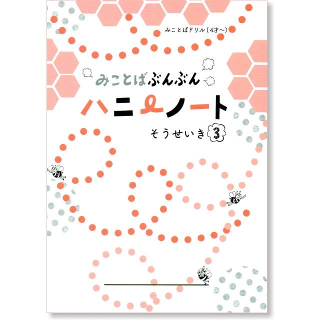 ハニーノート/創世記(3)