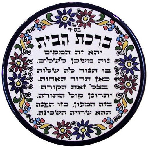 飾り皿・家庭の祝福・ヘブライ語・丸