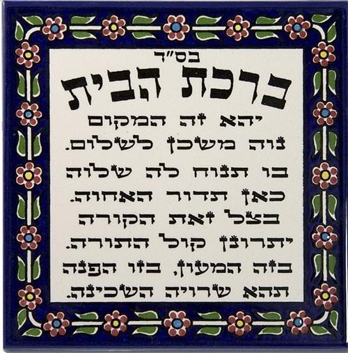 飾り皿・家庭の祝福・ヘブライ語・四角
