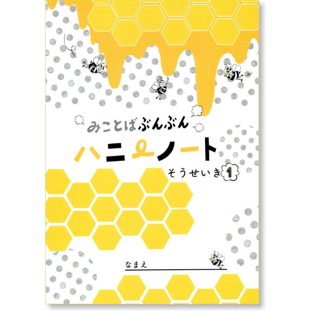 ハニーノート/創世記(1)