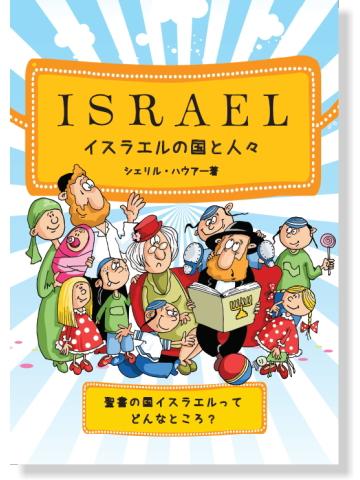 書籍 イスラエルの国と人々
