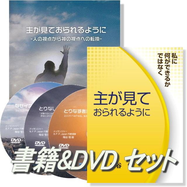 主が見ておられるように DVD/書籍