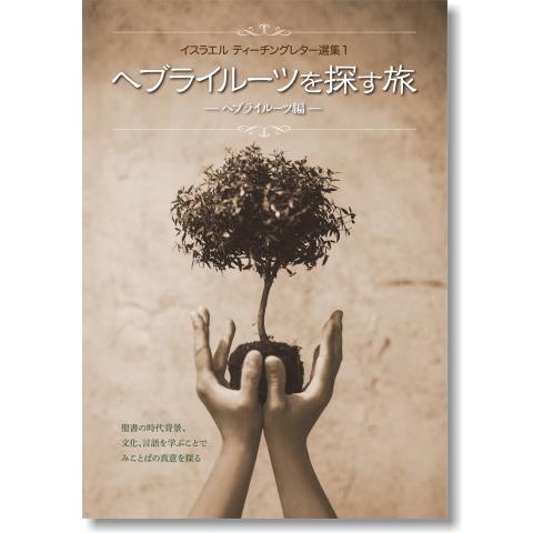 書籍 ティーチングレター01/ヘブライルーツ編