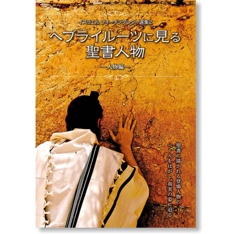 書籍 ティーチングレター02/人物編