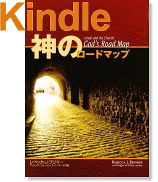 神のロードマップ Kindle版