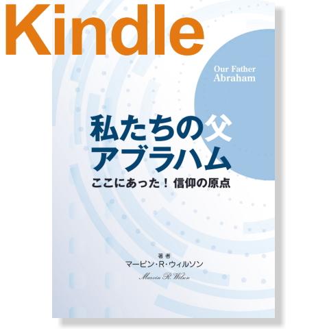 私たちの父アブラハム Kindle版