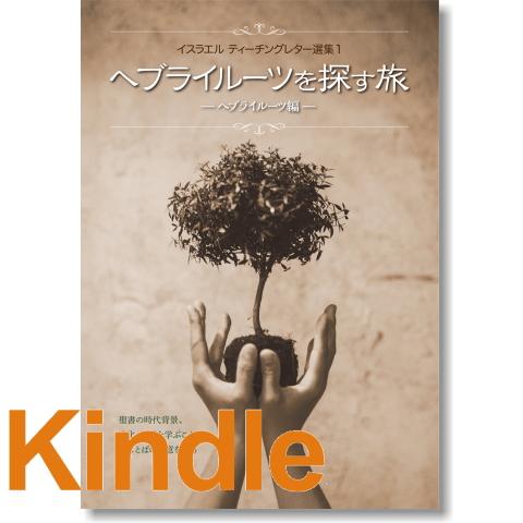 ヘブライルーツを探す旅 Kindle版