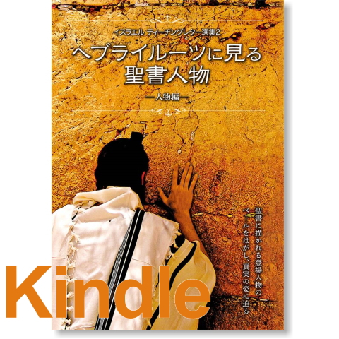 ヘブライルーツに見る聖書人物 Kindle版