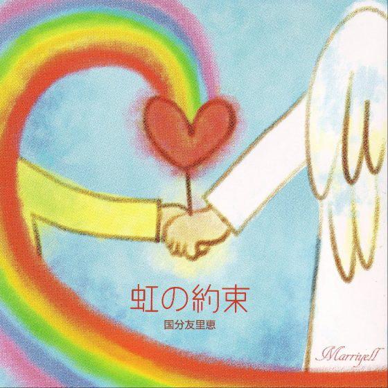 CD 虹の約束