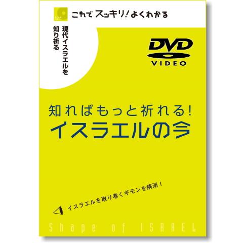DVD 知ればもっと祈れる!イスラエルの今