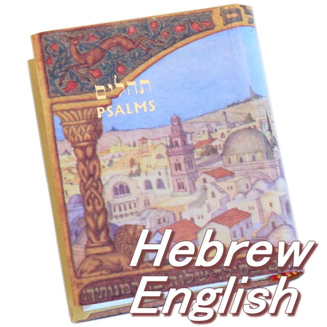 詩編ミニブック(ヘブライ語&英語)
