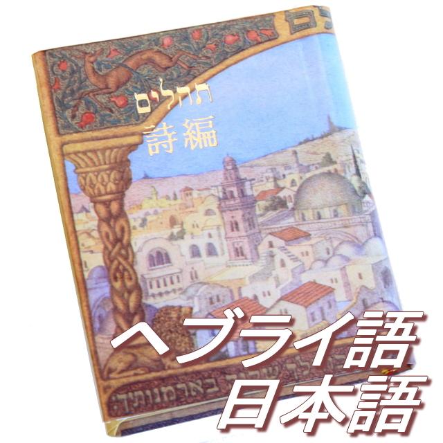 詩編ミニブック(ヘブライ語&日本語)
