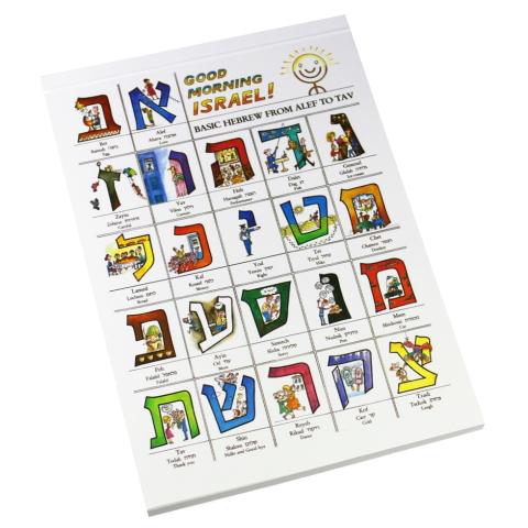 ヘブライ語 アルファベットノート
