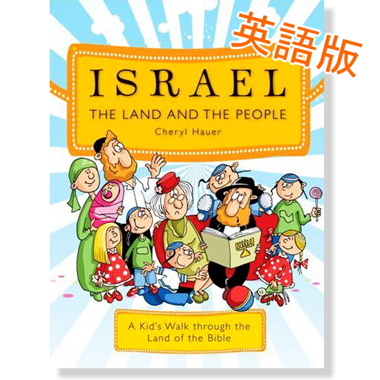 ISRAEL The Land and The People