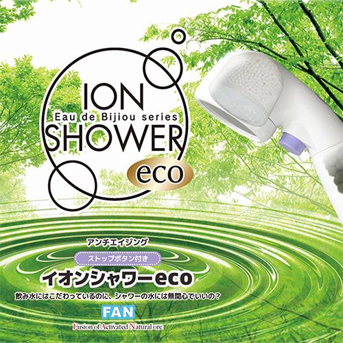浄水シャワー イオンシャワーeco