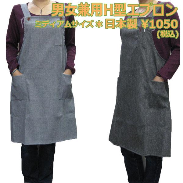 ダンガリー無地男女兼用H型エプロン(ミディアムサイズ)(メンズエプロン)*日本製(品番1634)