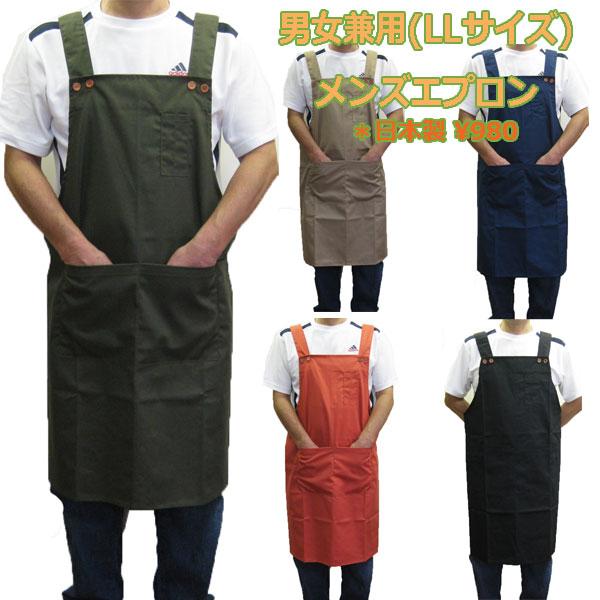 6色カラー無地男女兼用H型エプロン(男性用)*日本製(品番1818)