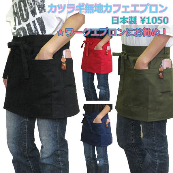 カツラギ無地/男女兼用カフェエプロン/ワークエプロン*日本製(品番2001)